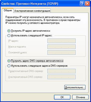 Настройки протокола Интернета (TCP_IP) сетевого адаптера по умолчанию