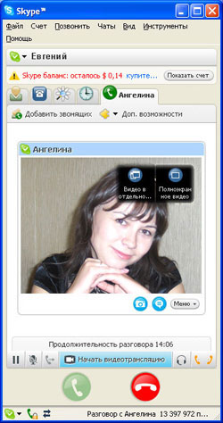 skype видеоконференции бесплатно
